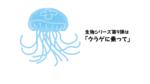 09クラゲ.png