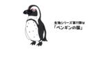 11ペンギン.png